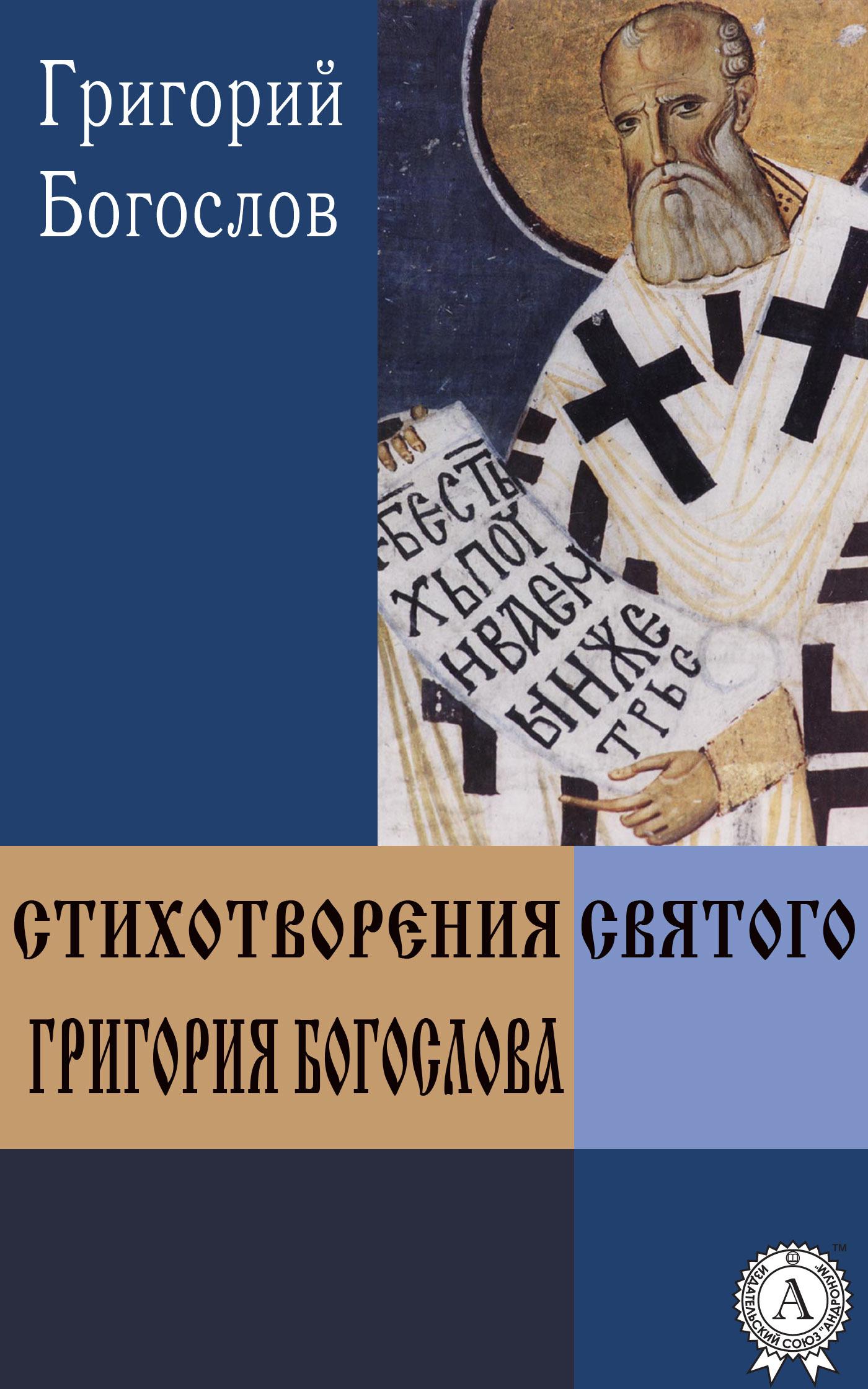 Стихотворения святого Григория Богослова