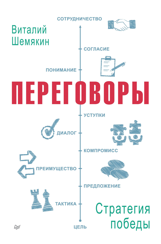 Виталий Шемякин Переговоры: стратегия победы