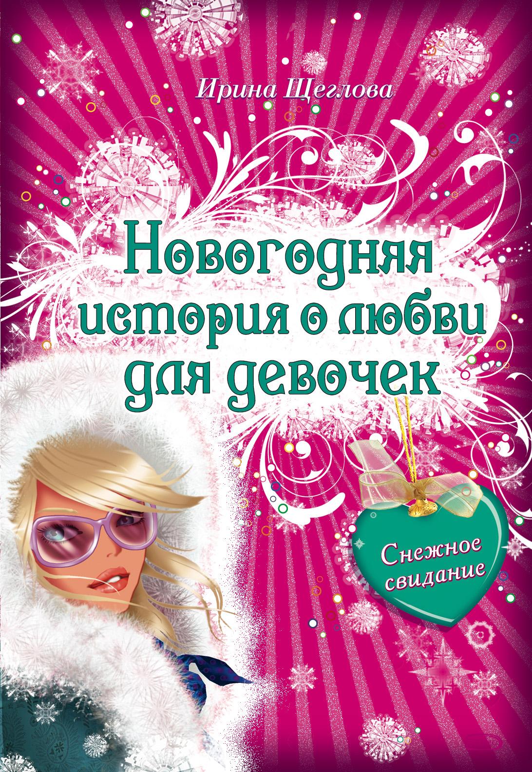 Снежное свидание ( Ирина Щеглова  )