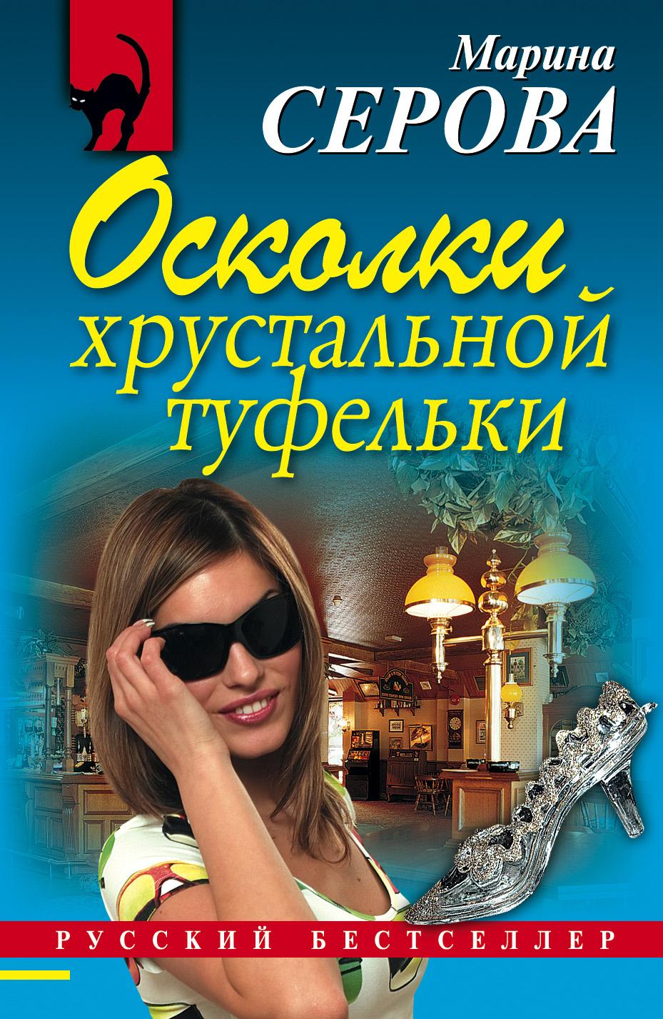 Марина Серова Осколки хрустальной туфельки mannon женские блузы на лето