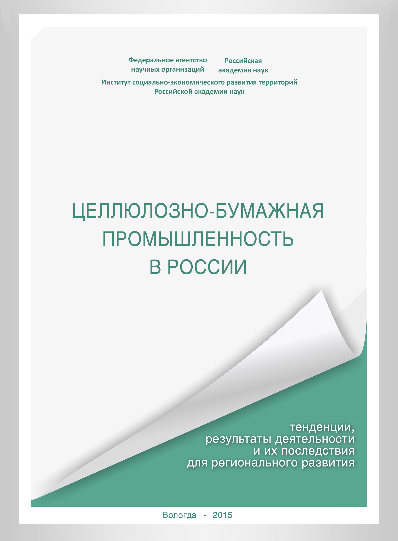 А. В. Миронов Целлюлозно-бумажная промышленность в России. Тенденции, результаты деятельности и их последствия для регионального развития украшения 2016 тенденции