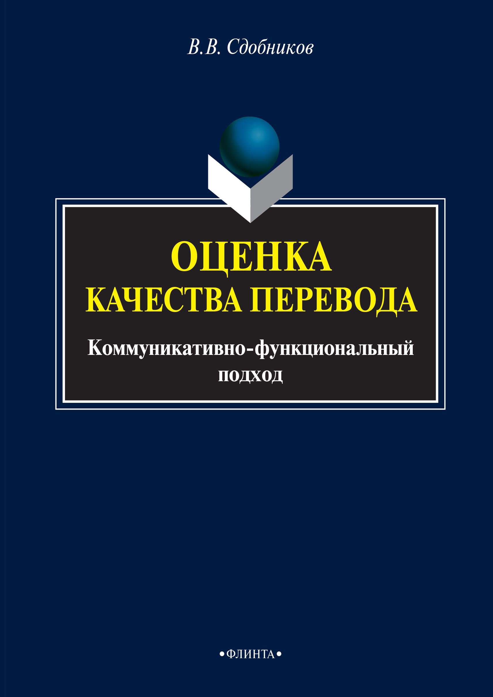 В. В. Сдобников Оценка качества перевода. Коммуникативно-функциональный подход