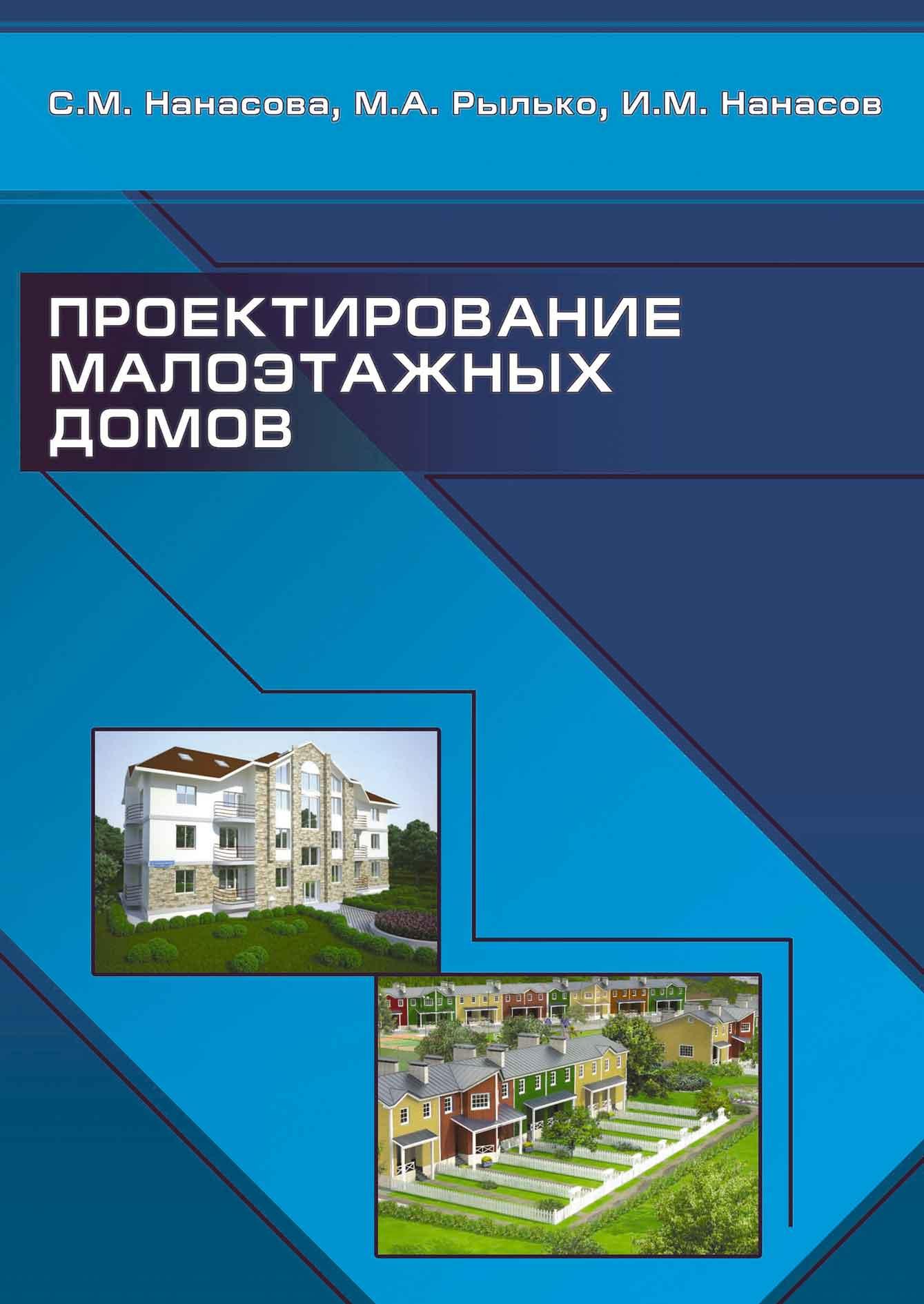 С. М. Нанасова Проектирование малоэтажных домов