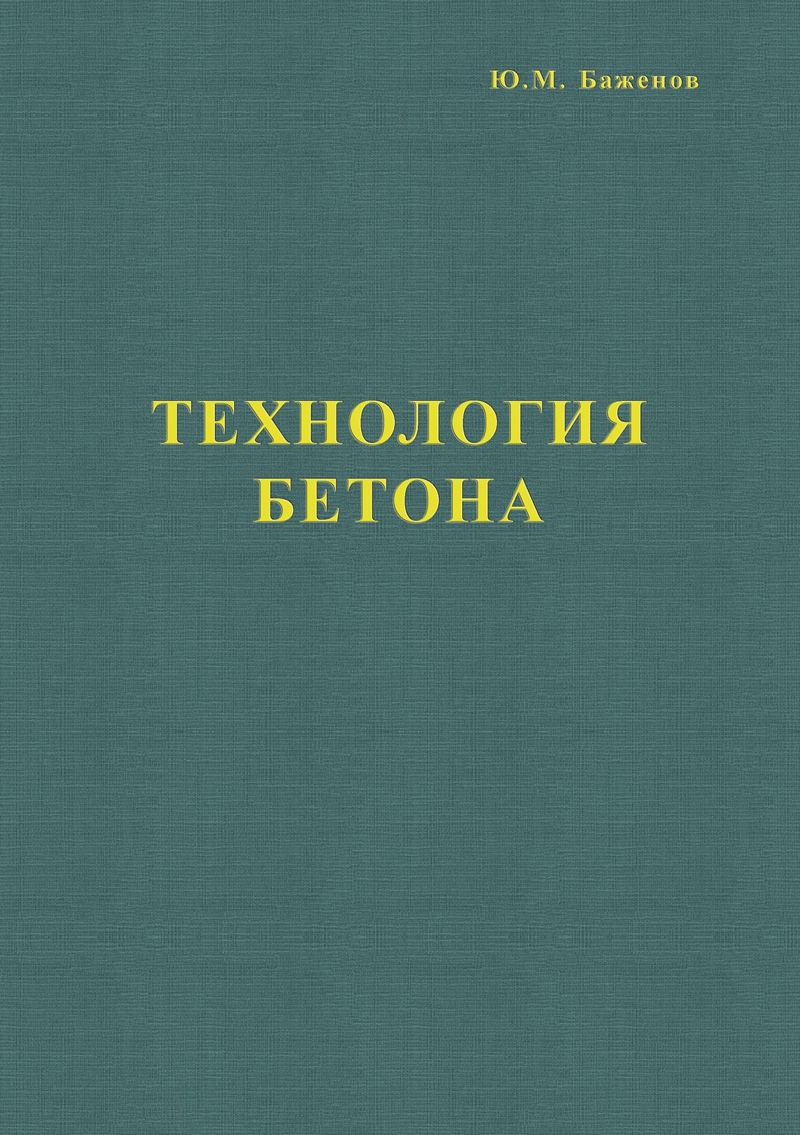 Ю. М. Баженов Технология бетона ю м баженов бетоноведение учебник