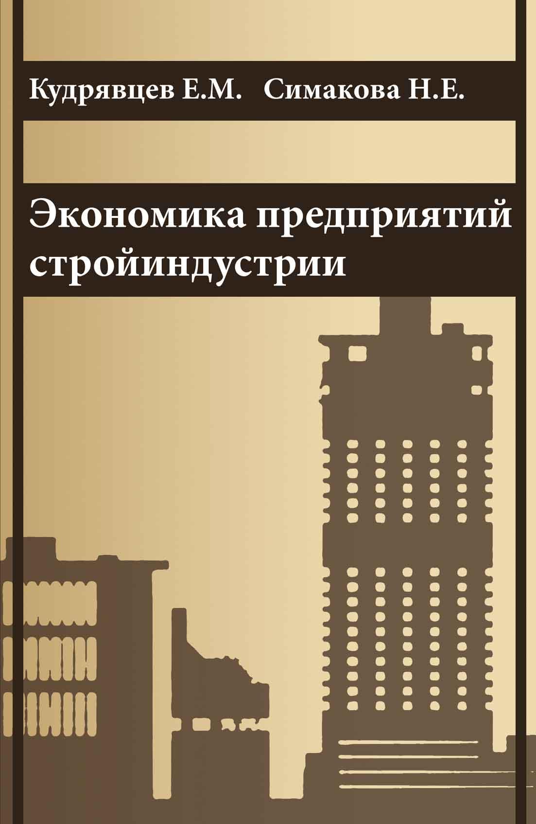 Е. М. Кудрявцев Экономика предприятий стройиндустрии (с примерами расчетов, в том числе и на компьютере)