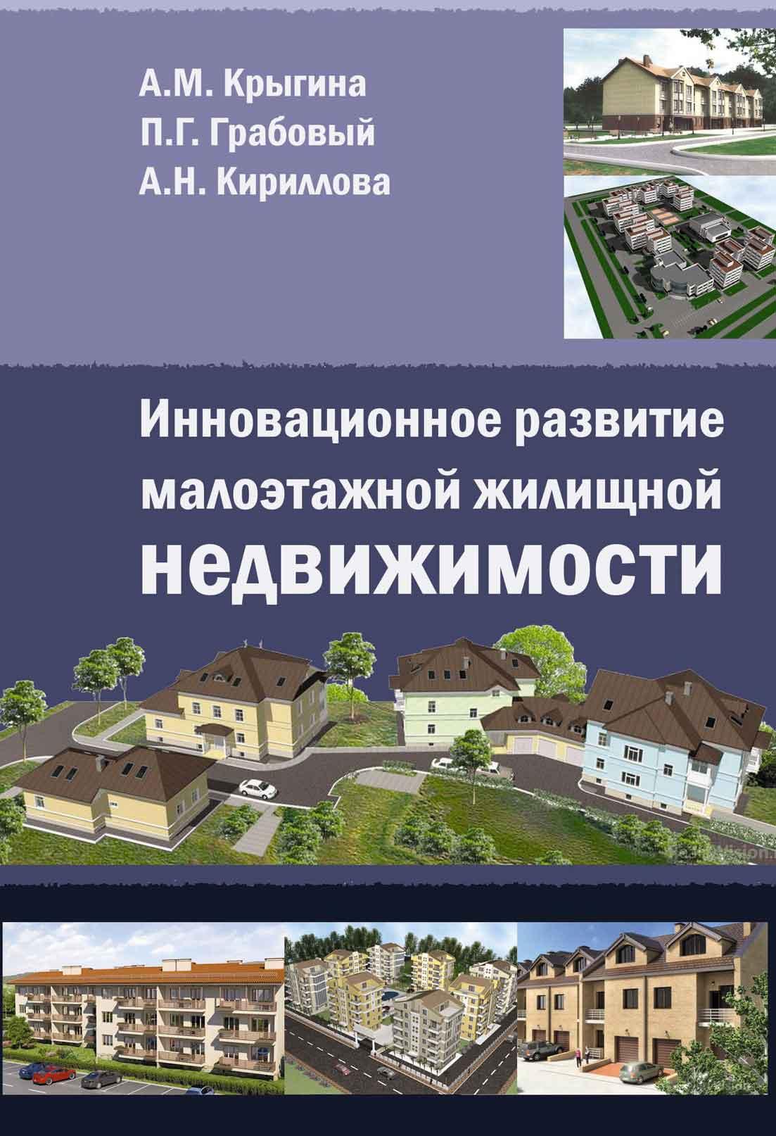 А. М. Крыгина Инновационное развитие малоэтажной жилищной недвижимости