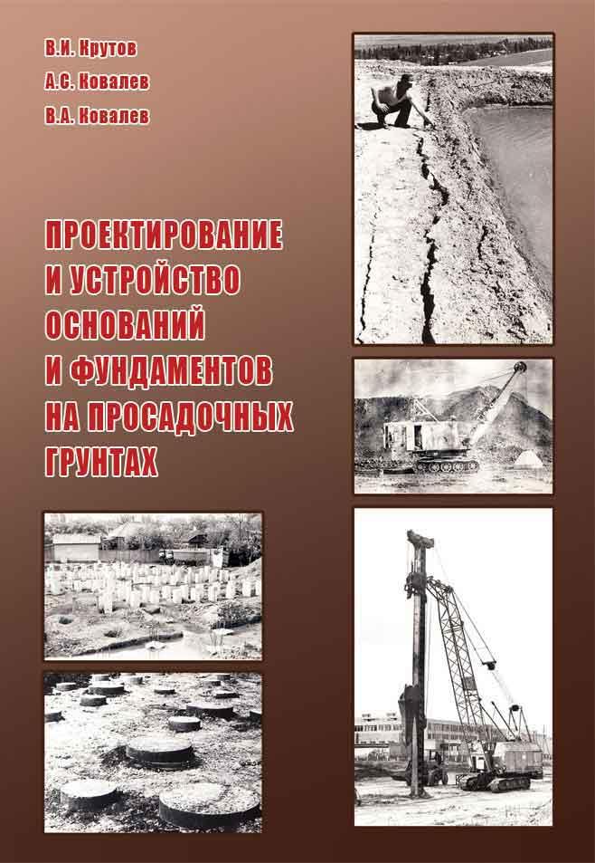 В. А. Ковалев Проектирование и устройство оснований и фундаментов на просадочных грунтах