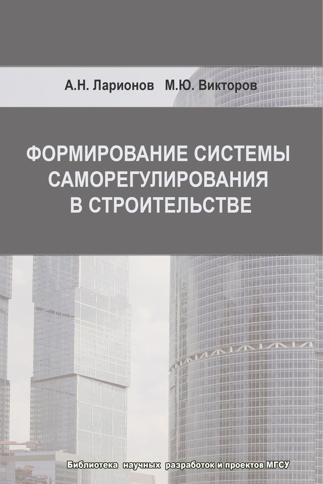 А. Н. Ларионов Формирование системы саморегулирования в строительстве
