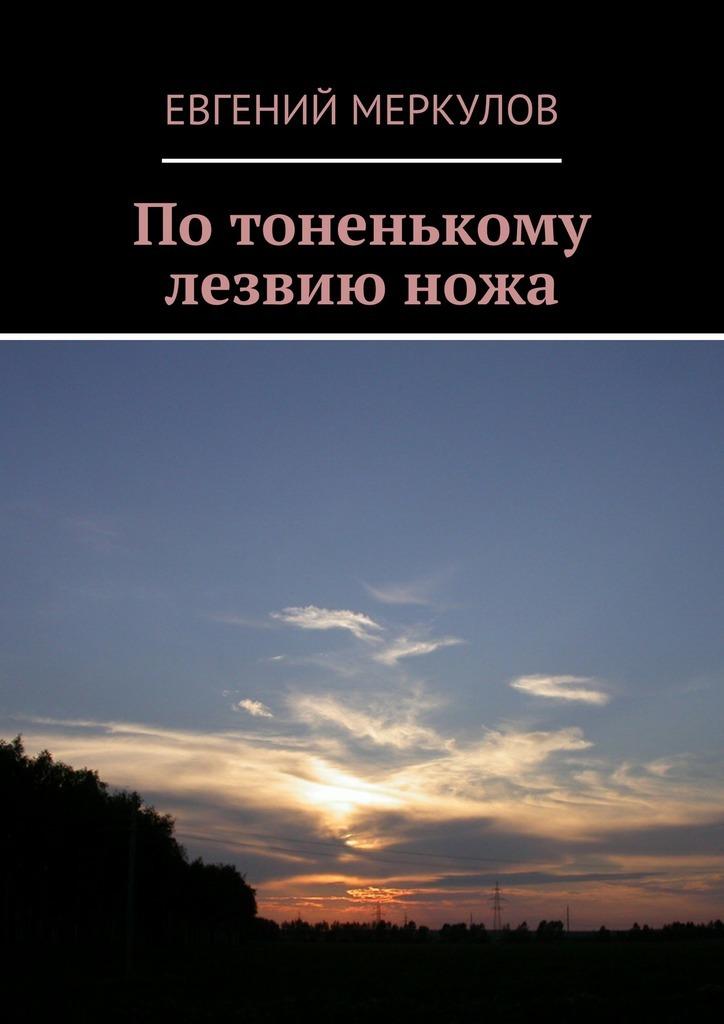 Евгений Меркулов Потоненькому лезвиюножа евгений меркулов посреди донской степи