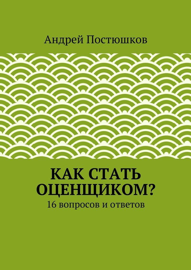 тиньков о как стать бизнесменом Андрей Владимирович Постюшков Как стать оценщиком?