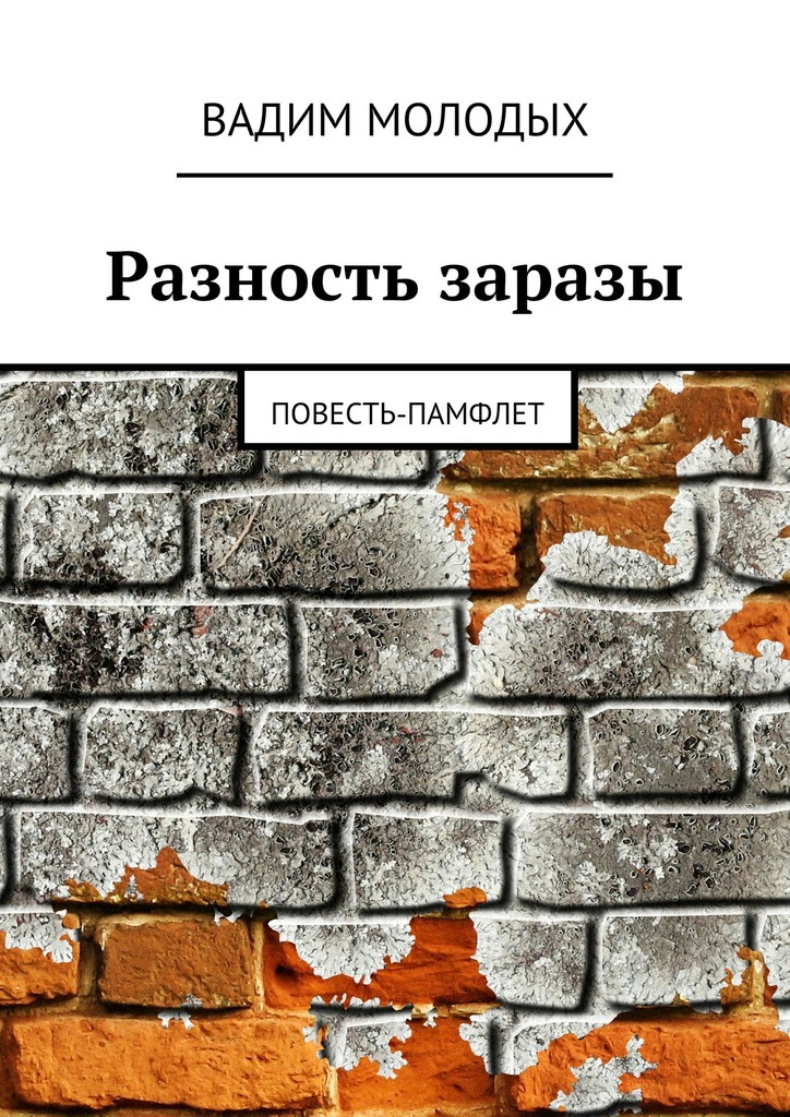 Вадим Молодых Разность заразы вадим проскурин прививка от космоса