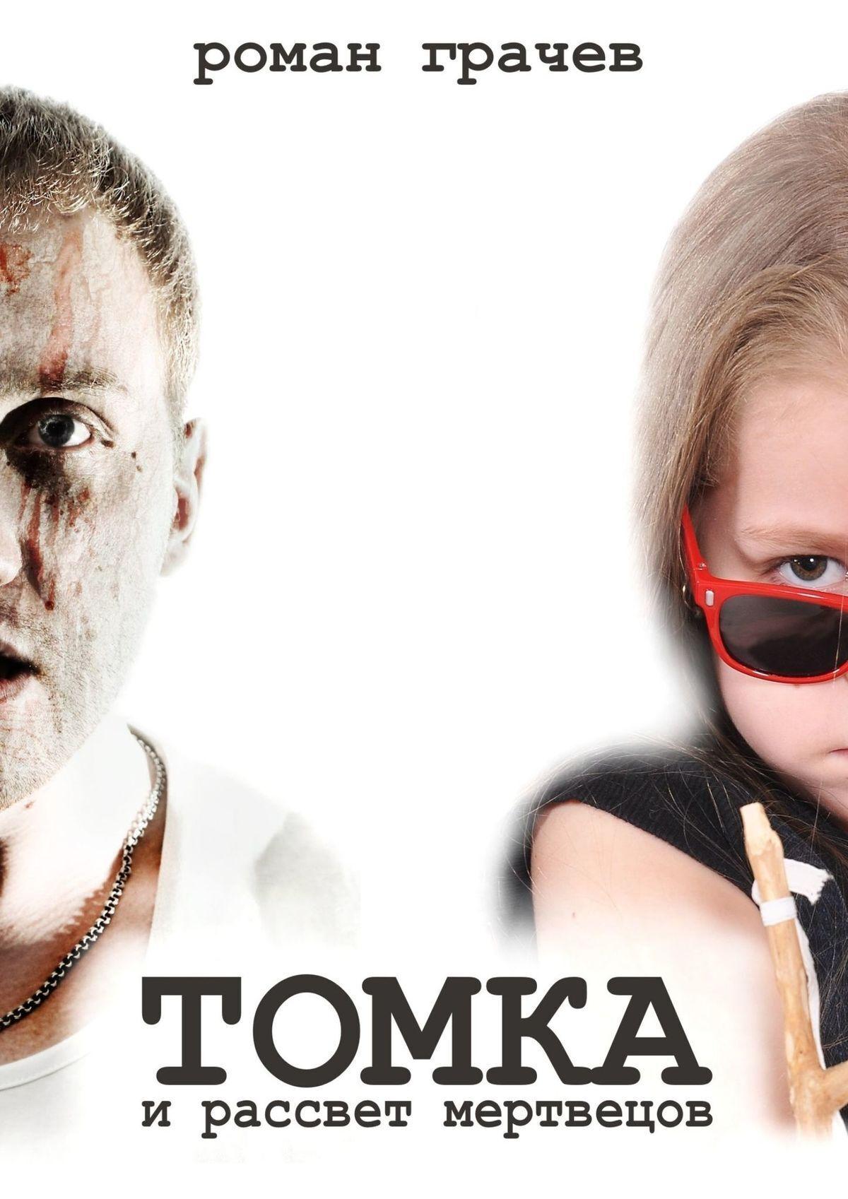 Томка ирассвет мертвецов ( Роман Грачев  )