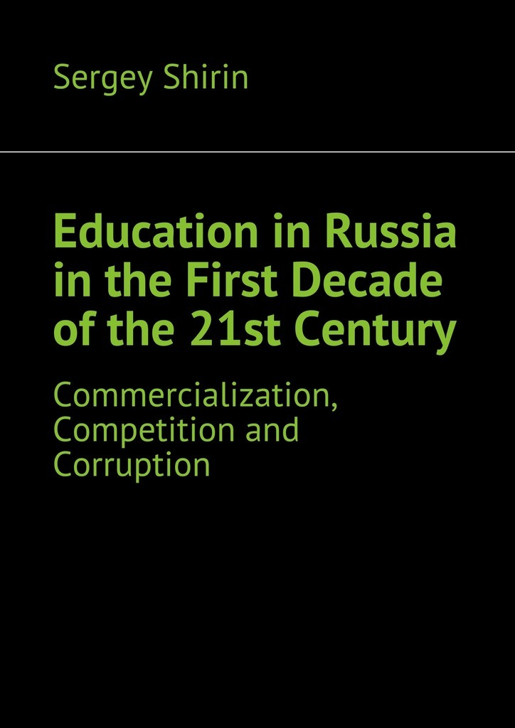 Sergey Shirin Education in Russia in the First Decade of the 21st Century