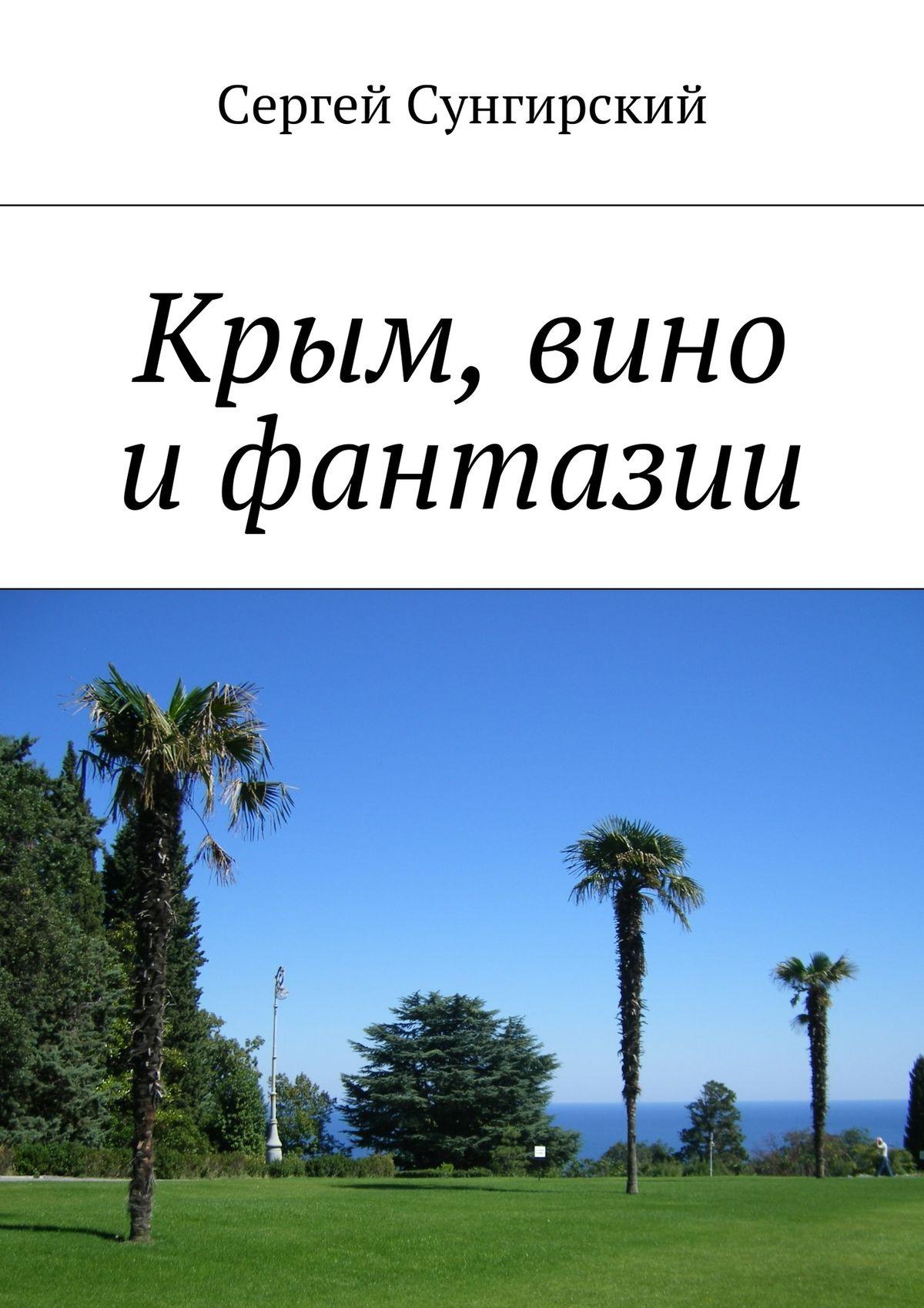 Сергей Вячеславович Сунгирский Крым, вино ифантазии