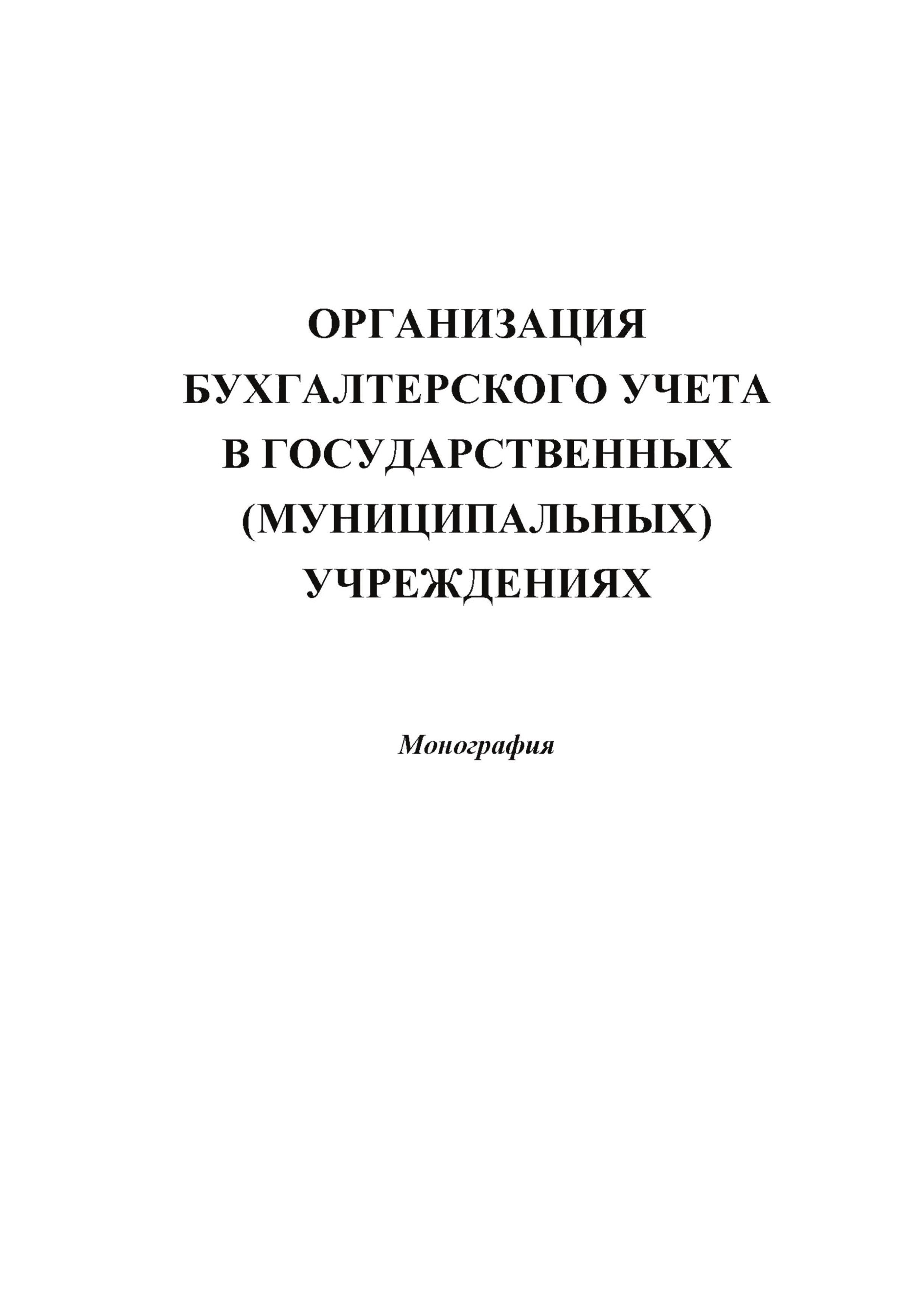 фото обложки издания Организация бухгалтерского учета в государственных (муниципальных) учреждениях
