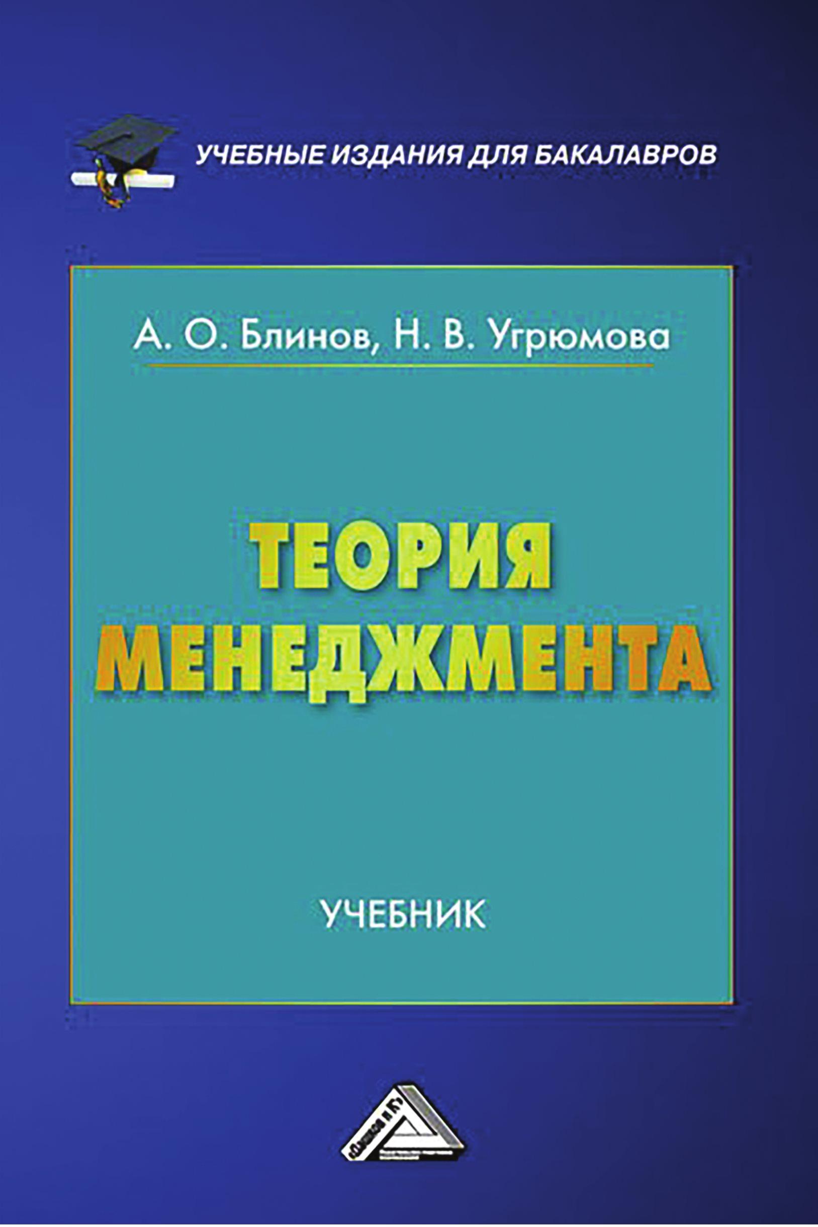 Фото - А. О. Блинов Теория менеджмента социокультурные закономерности организационного поведения
