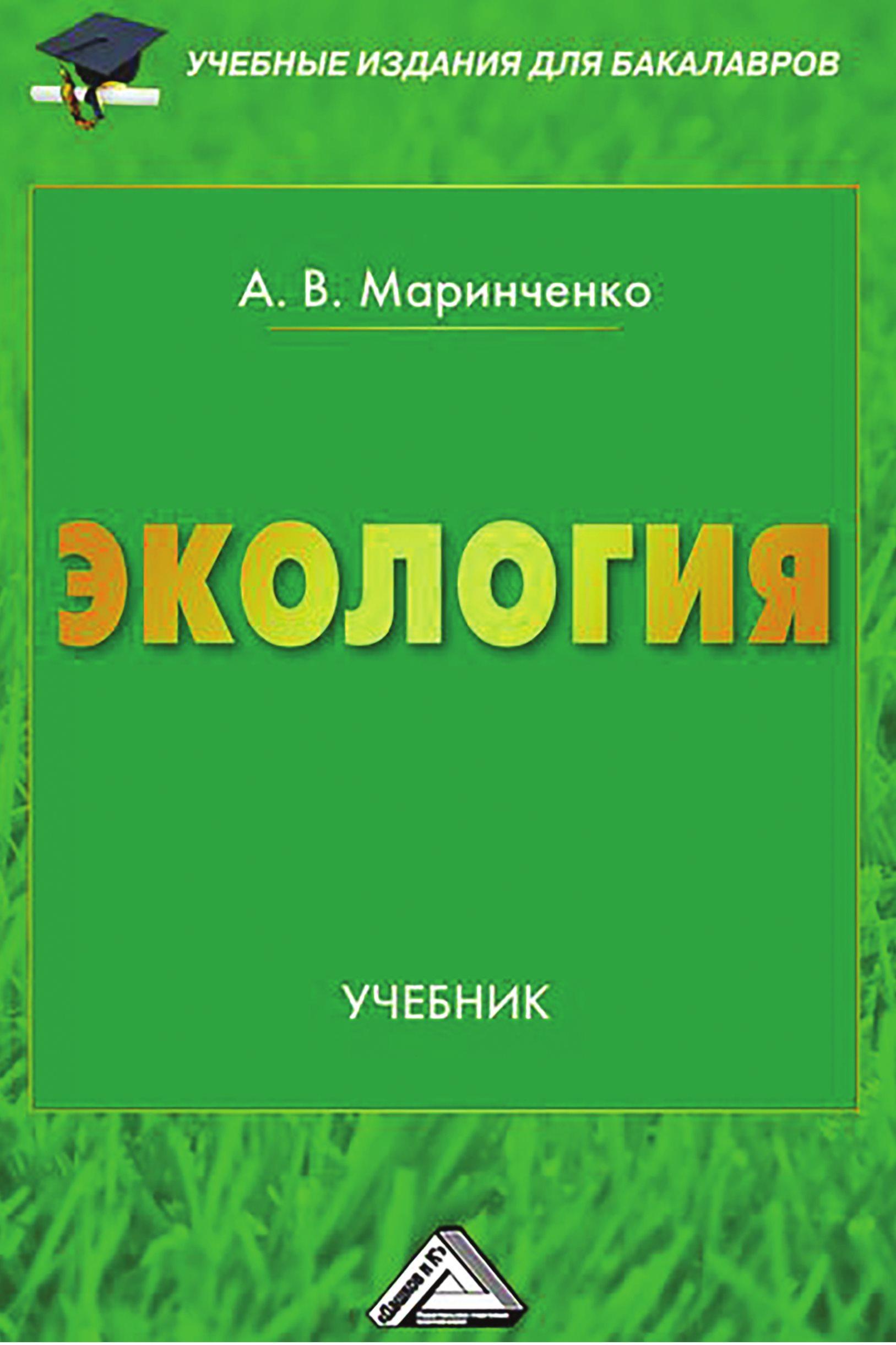 Фото - А. В. Маринченко Экология пищулов в глобальная экология экономика и финансы монография
