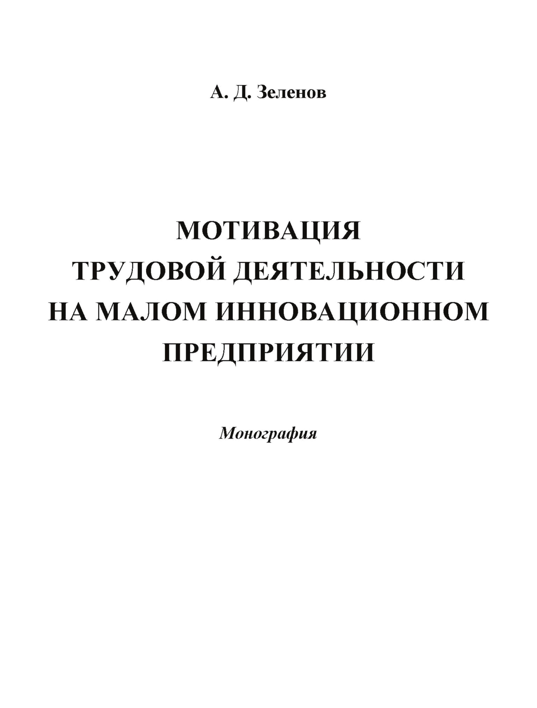 Андрей Зеленов Мотивация трудовой деятельности на малом инновационном предприятии