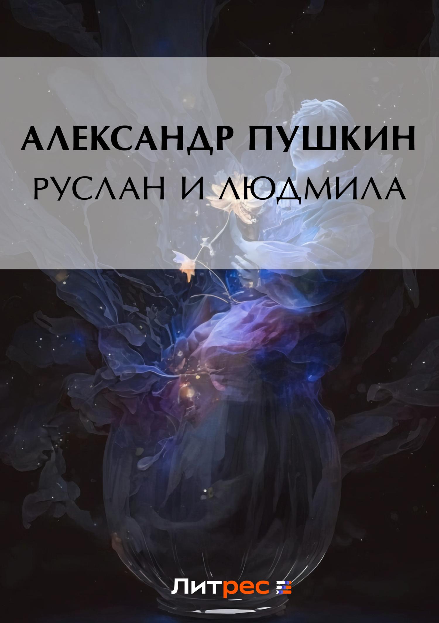 Александр Пушкин Руслан и Людмила александр пушкин барышня крестьянка спектакль