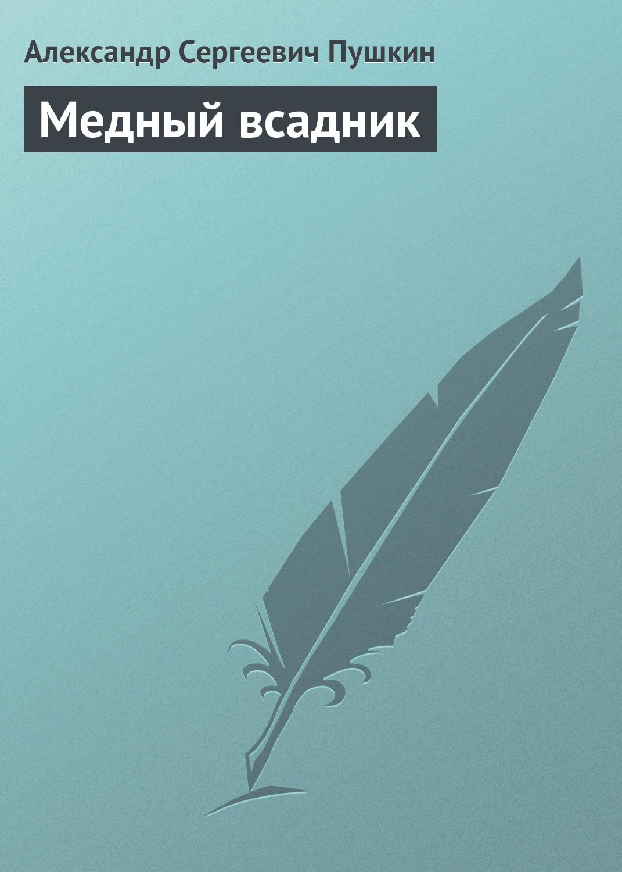 Александр Пушкин Медный всадник цена и фото