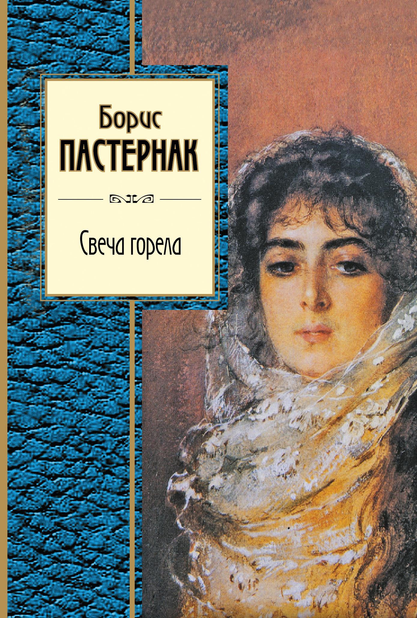 Борис Пастернак Свеча горела (сборник)