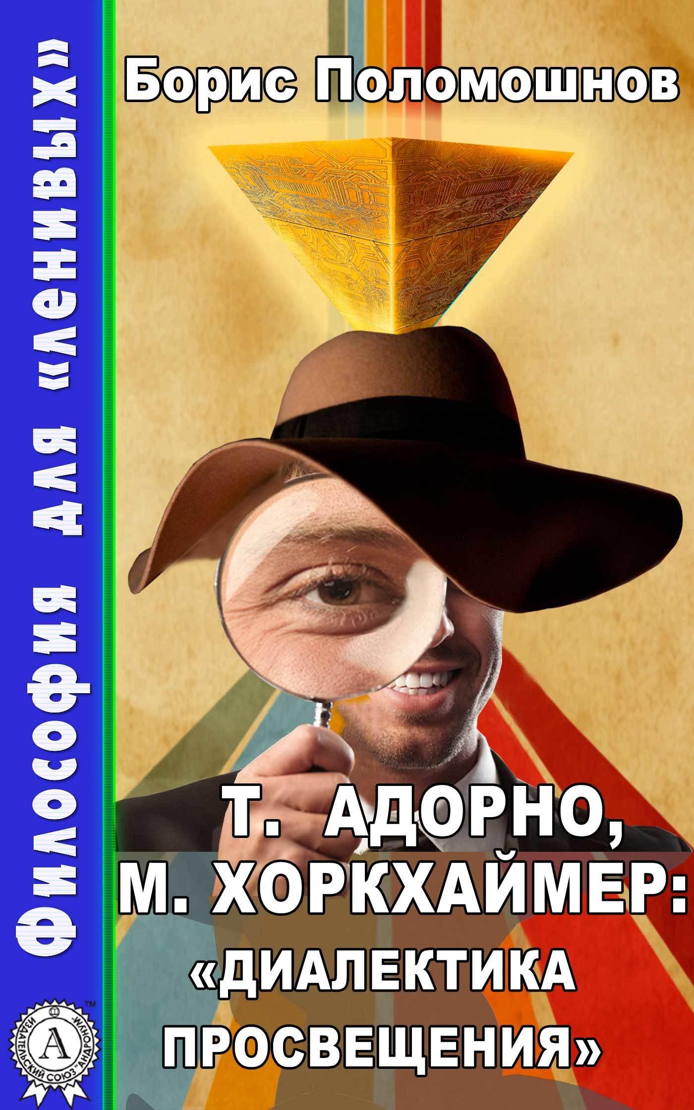 Борис Поломошнов Т. Адорно и М. Хоркхаймер: «Диалектика Просвещения» борис поломошнов гегель и его домашнее задание нам