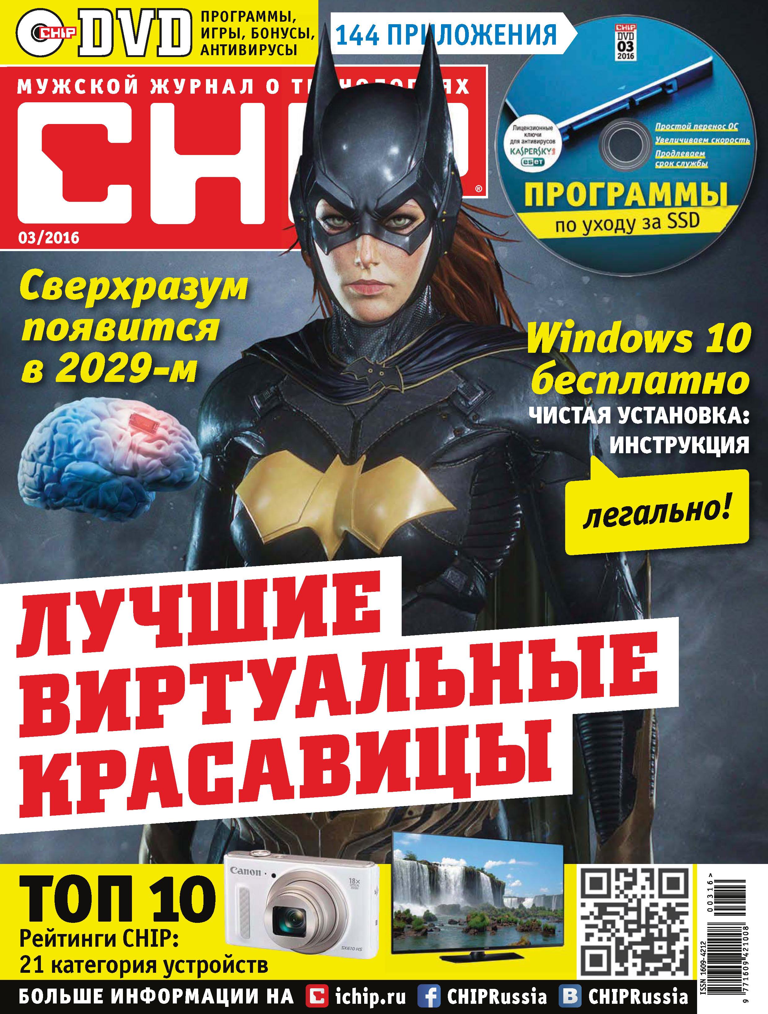 ИД «Бурда» CHIP. Журнал информационных технологий. №03/2016 ид бурда chip журнал информационных технологий 03 2015