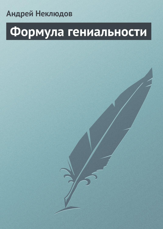 Андрей Неклюдов Формула гениальности рощин а основы музыкотерапии и гениальности