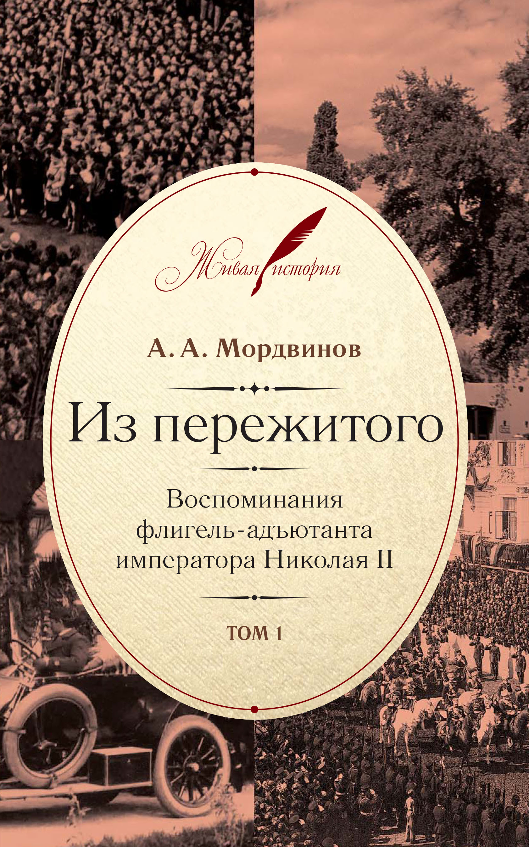 Анатолий Мордвинов Из пережитого. Воспоминания флигель-адъютанта императора Николая II. Том 1 yinhe milky way galaxy n9s table tennis pingpong blade long shakehand fl
