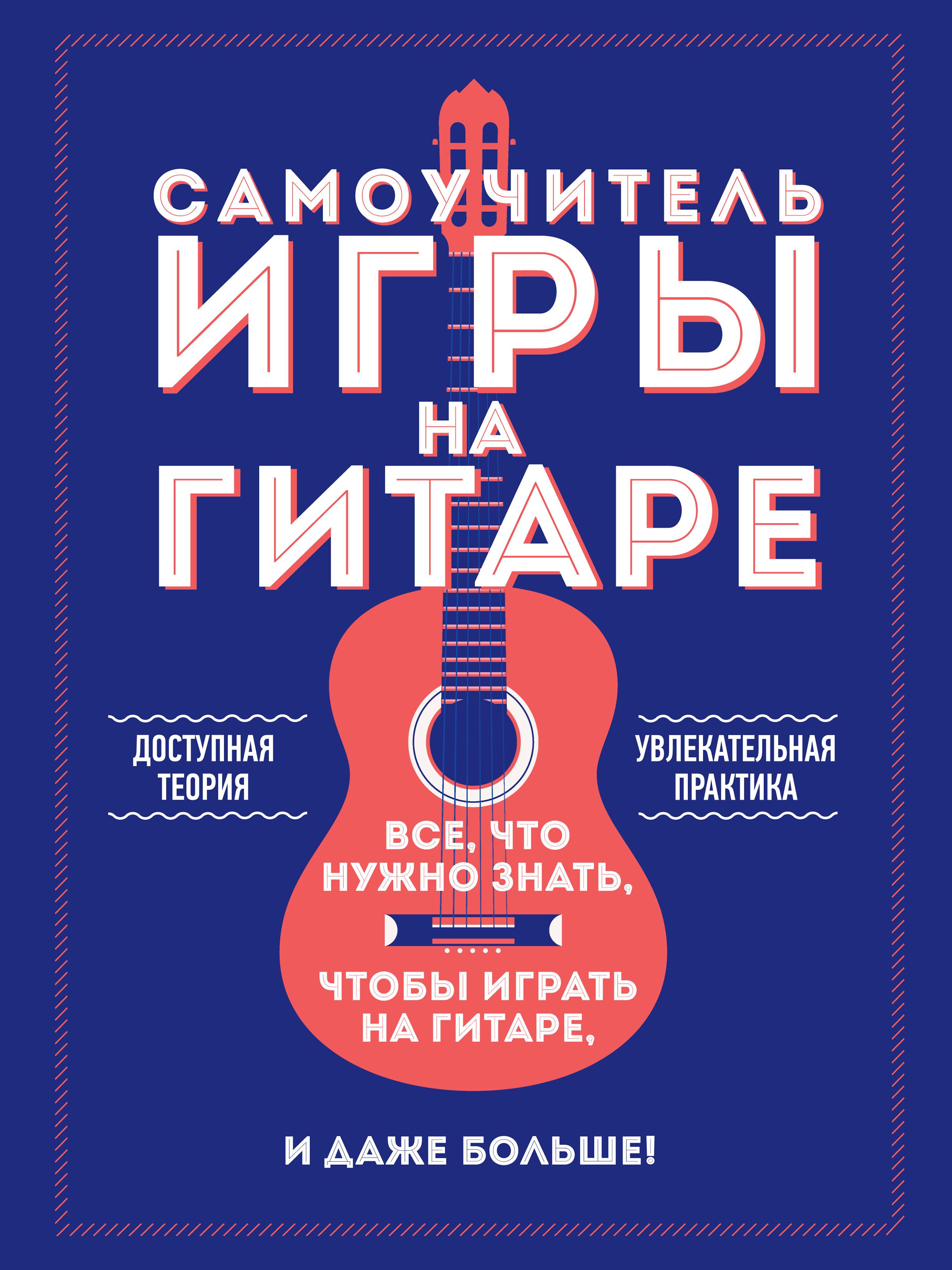 Алексей Шевченко Самоучитель игры на гитаре алексей шевченко самоучитель игры на гитаре