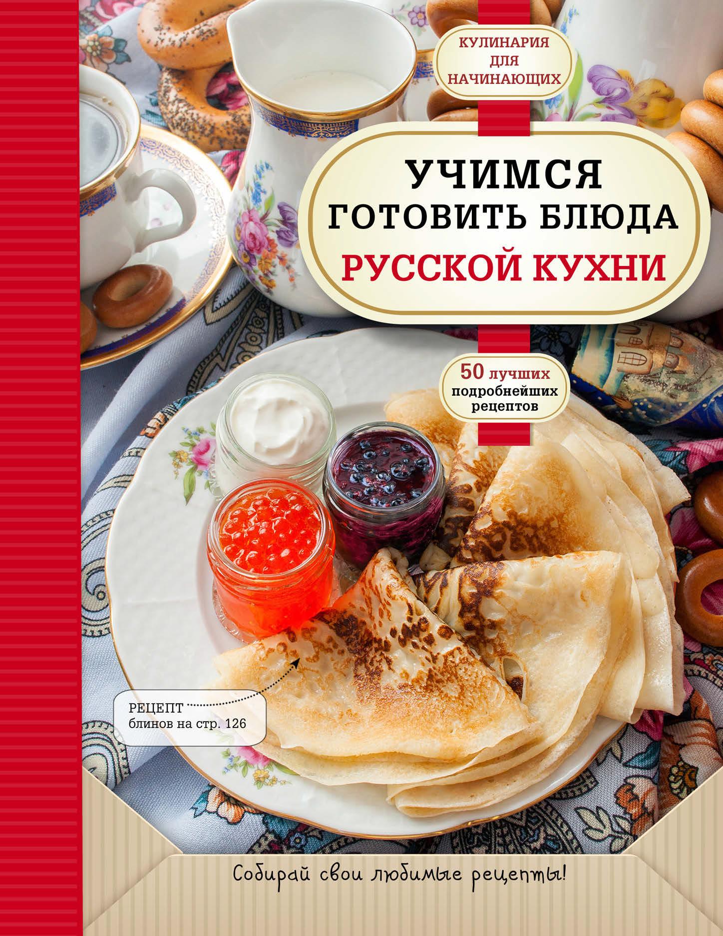 цены Отсутствует Учимся готовить блюда русской кухни