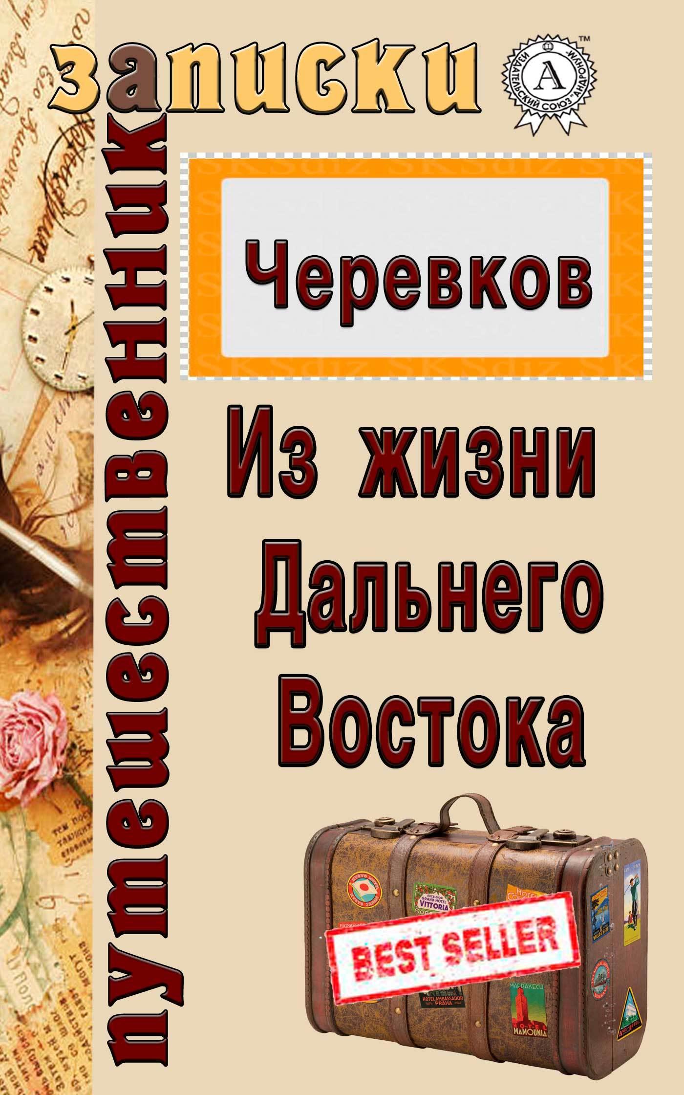 В. Д. Черевков Из жизни Дальнего Востока