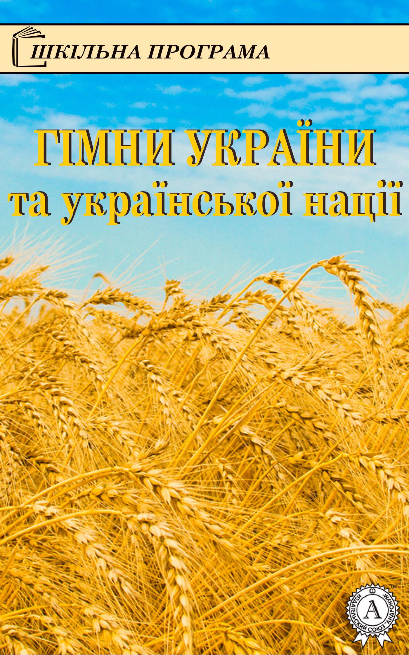 Олександр Кониський Гімни України та української нації цена