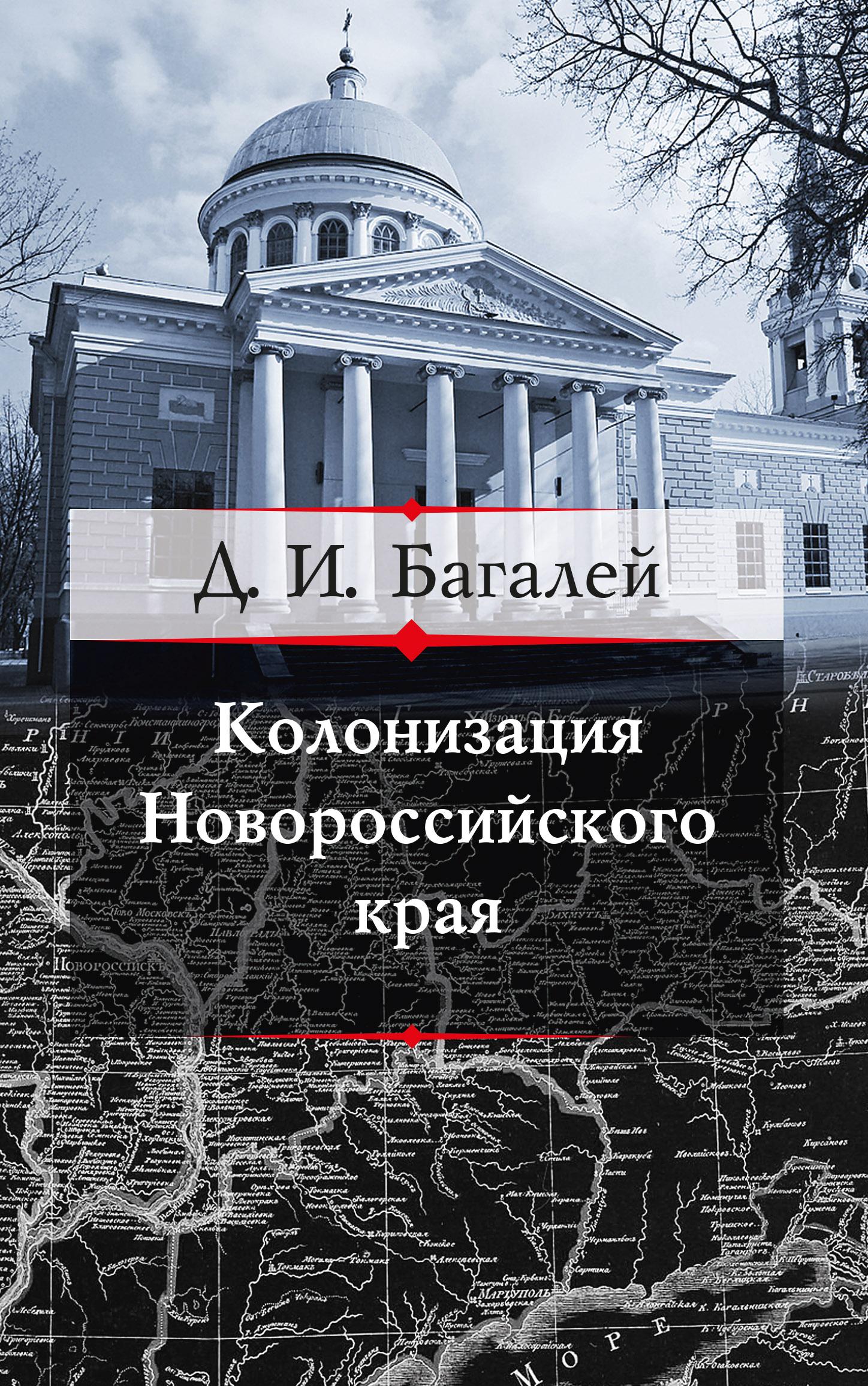 Д. И. Багалей Колонизация Новороссийского края и первые шаги его по пути культуры