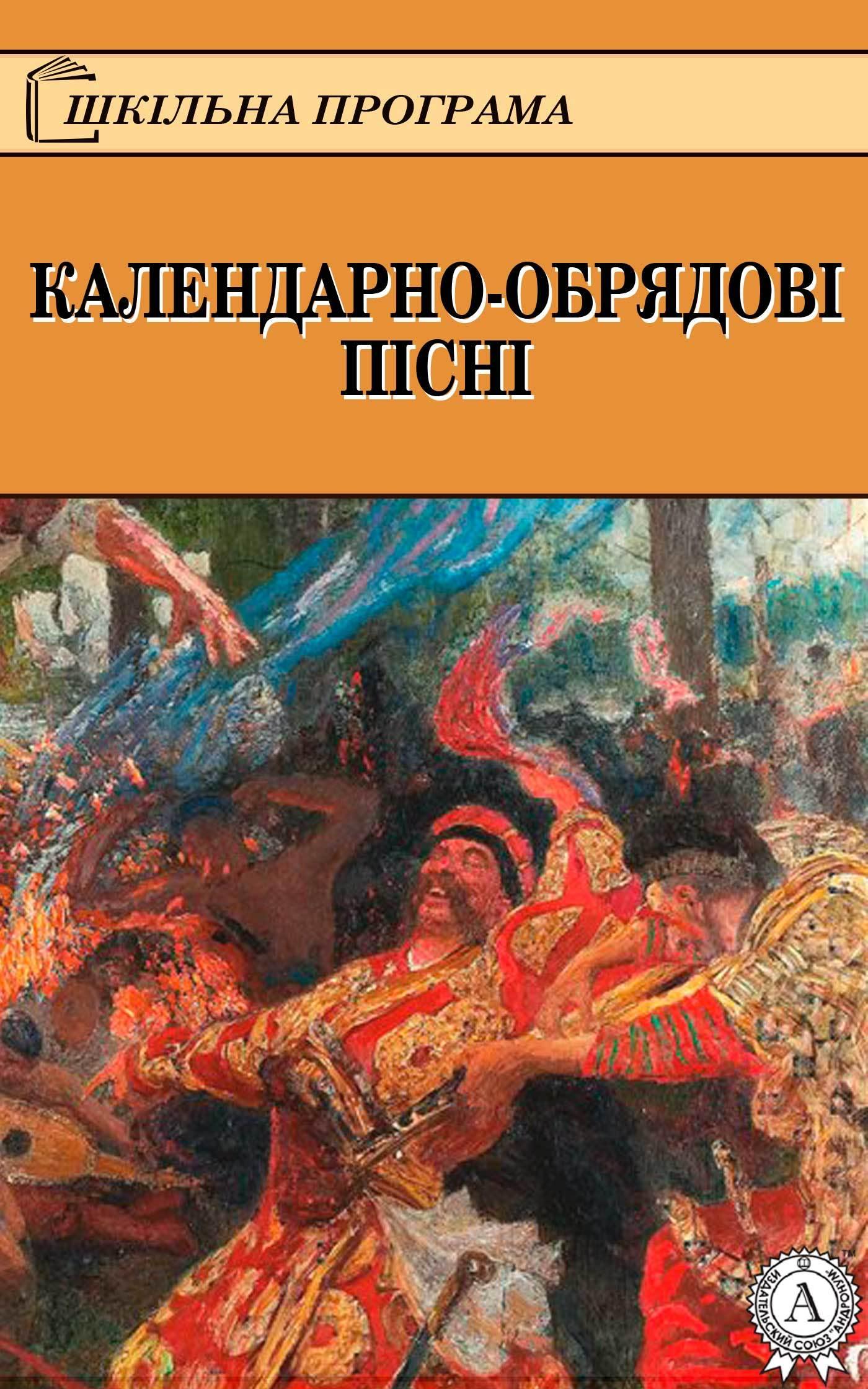 Народное творчество КАЛЕНДАРНО-ОБРЯДОВІ ПІСНІ народное творчество весільні пісні