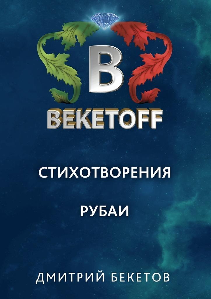 Дмитрий Бекетов Рубаи