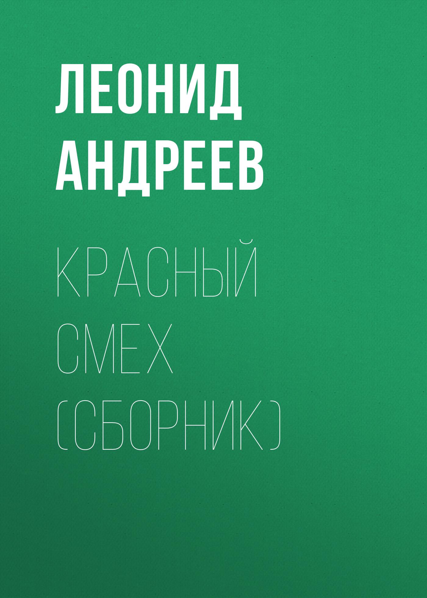 Леонид Андреев Красный смех (сборник) леонид андреев баргамот и гараська рассказы