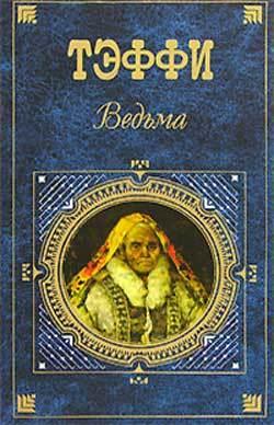 Надежда Тэффи Арабские сказки махаон книга арабские сказки аладдин и волшебная лампа