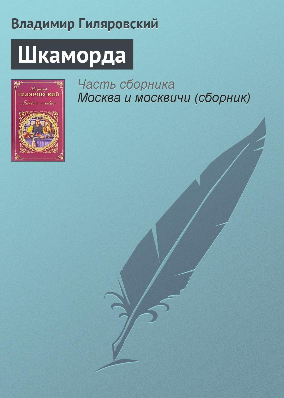 Владимир Гиляровский Шкаморда владимир гиляровский под веселой козой