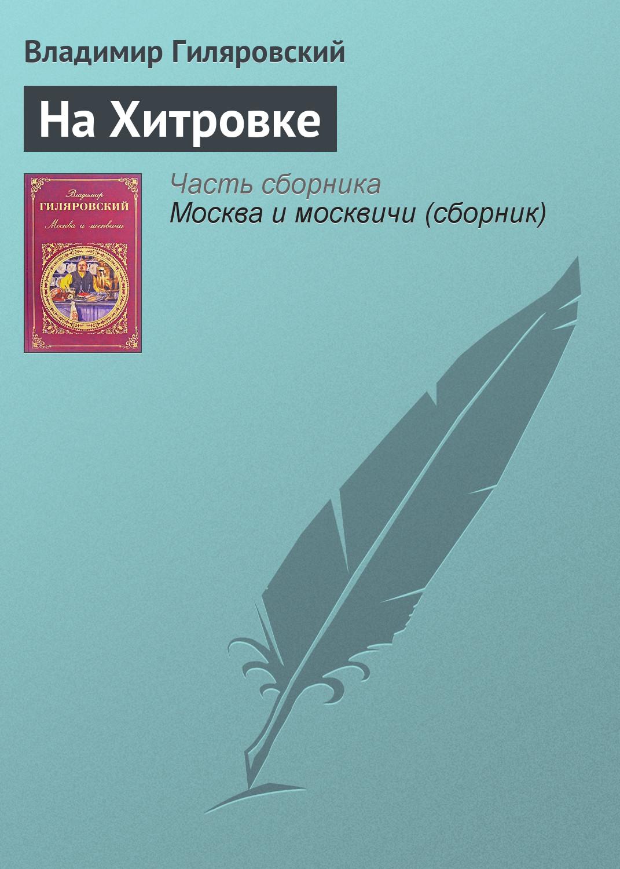 Владимир Гиляровский На Хитровке