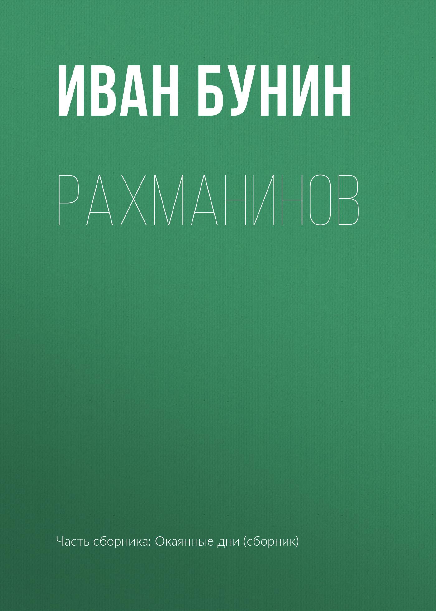 Иван Бунин Рахманинов цена в Москве и Питере