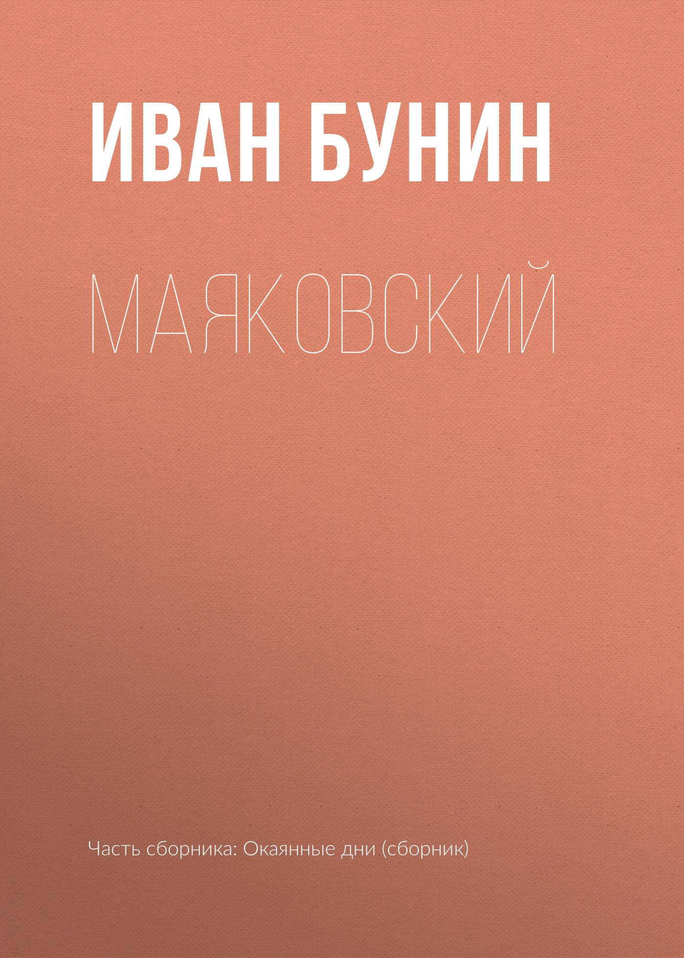 Иван Бунин Маяковский цены