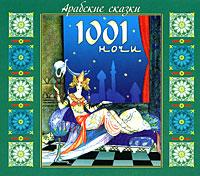 Эпосы, легенды и сказания Арабские сказки 1001 ночи эпосы легенды и сказания садко