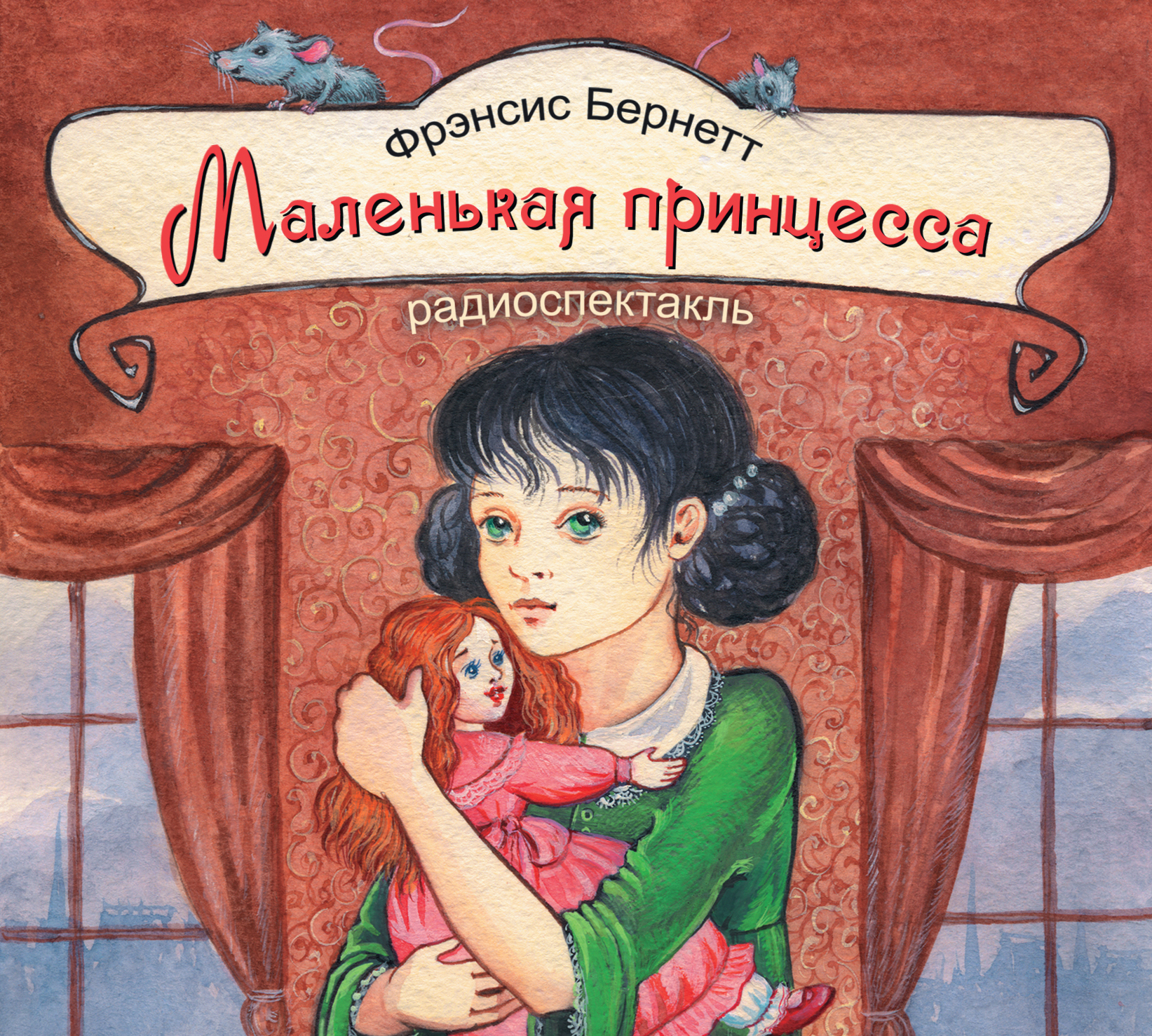 Фрэнсис Элиза Бёрнетт Маленькая принцесса (спектакль) дмитриева в как стать настоящей принцессой isbn 9785271346712