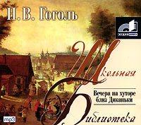 Николай Гоголь Вечера на хуторе близ Диканьки