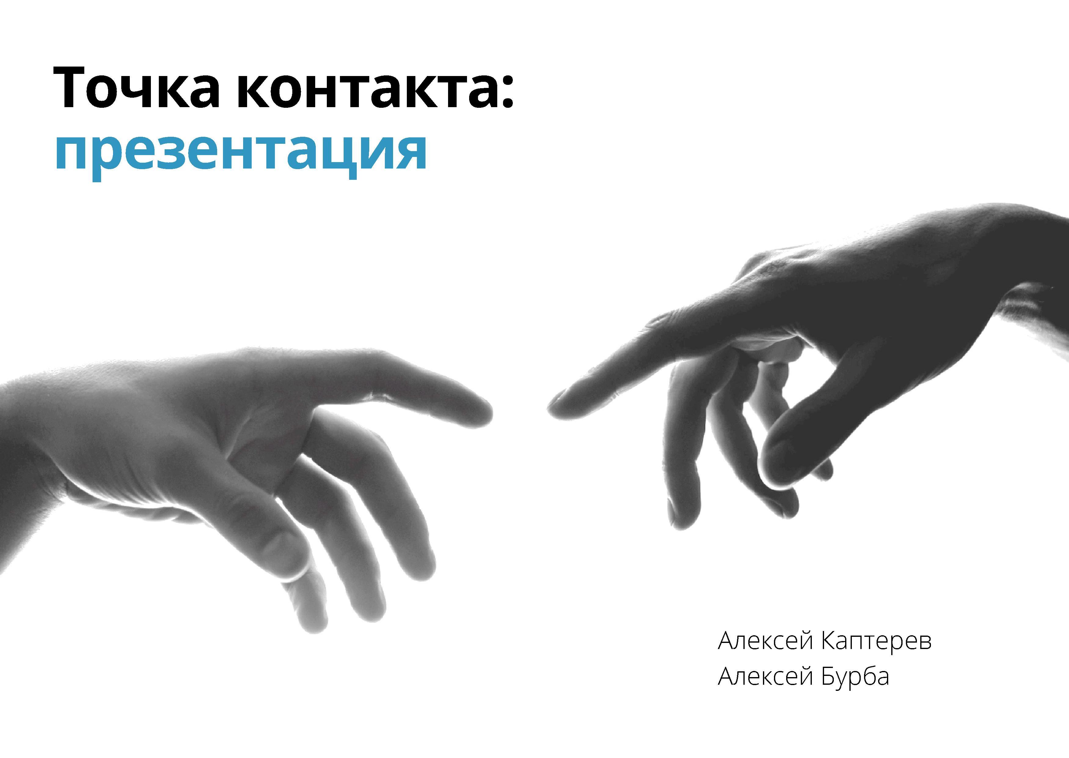 Алексей Каптерев Точка контакта: презентация музыка для презентация