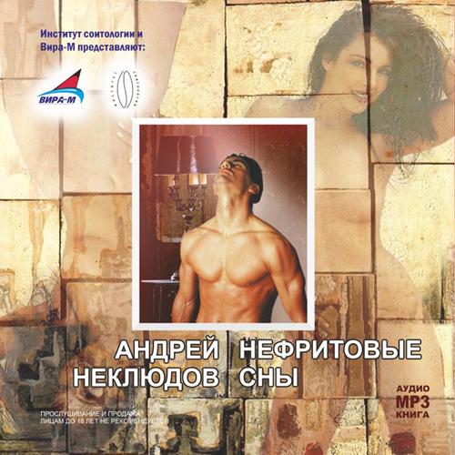 Андрей Неклюдов Нефритовые сны