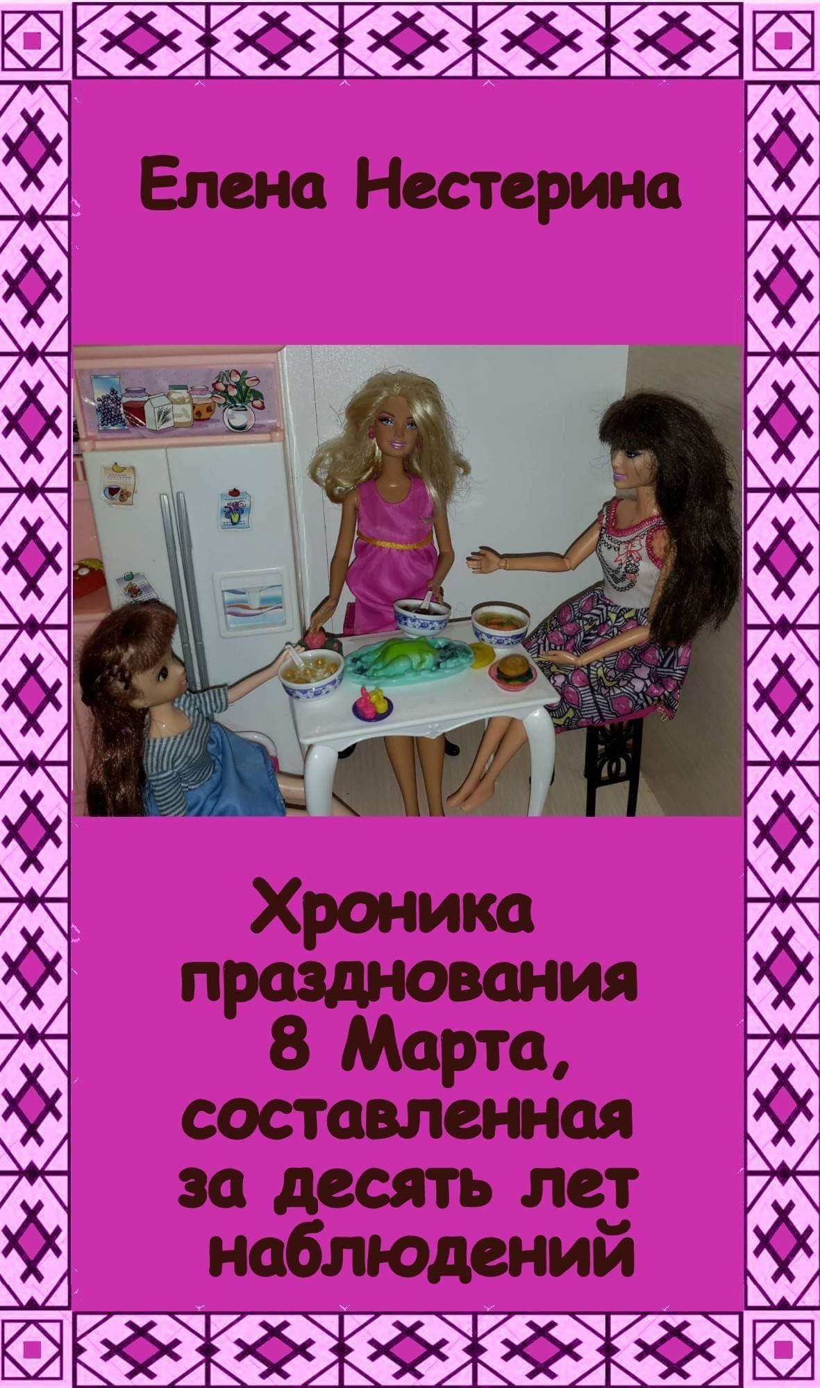 Елена Нестерина Хроника празднования 8 Марта, составленная за десять лет наблюдений канделябр 3 свечи stilars 8 марта женщинам