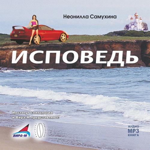 Неонилла Самухина Исповедь цена 2017