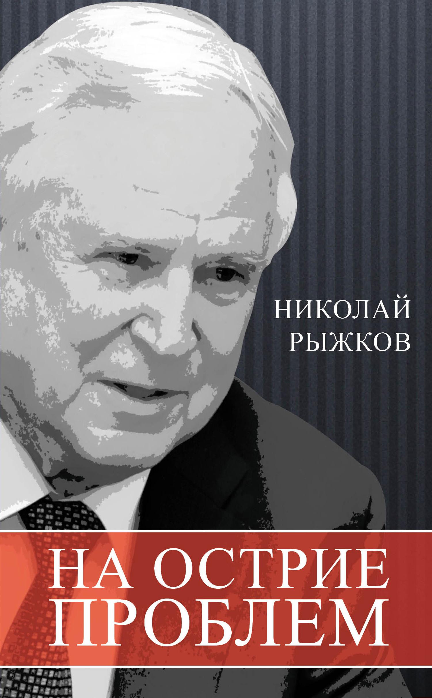 Николай Рыжков На острие проблем рыжков н на острие проблем